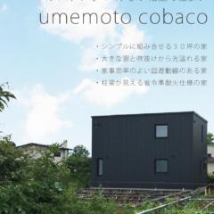 8月4日(土)・5日(日) 伊達市にてオープンハウス「 um…