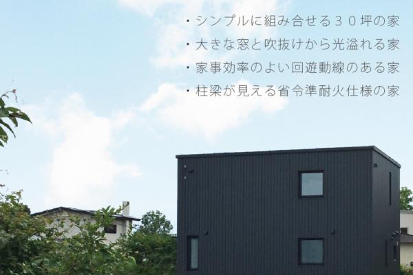 8月4日(土)・5日(日) 伊達市にてオープンハウス「 umemoto cobaco 」開催!~SUDOホーム