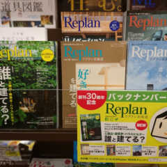 「Replan北海道 創刊30周年記念」バックナンバーフェア…