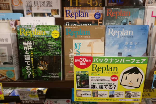 「Replan北海道 創刊30周年記念」バックナンバーフェア 開催中!!