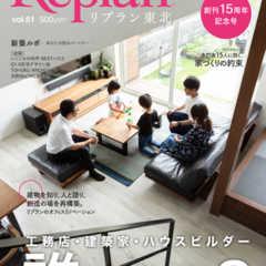 7月21日(土) Replan東北vol.61 2018夏秋…