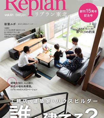 7月21日(土) Replan東北vol.61 2018夏秋号 発売