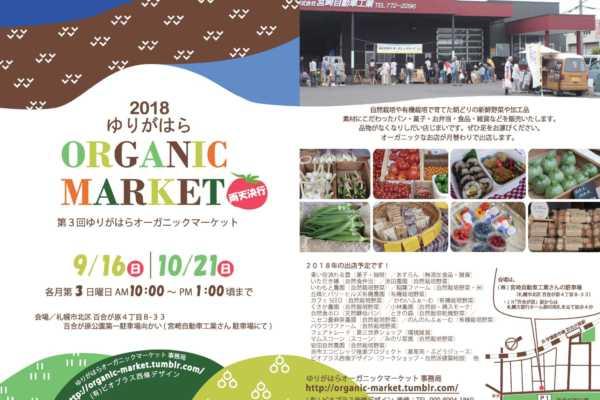 9月16(日)・10月21(日) ゆりがはらオーガニックマーケット開催 〜ビオプラス西條デザイン