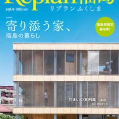 8月30日(木)「Replan福島vol.4」発売