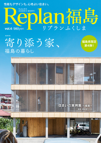 Replan福島 vol.4(リプラン別冊・福島)