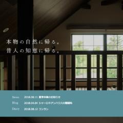 8月25(土)・26(日) 完成住宅見学会(予約制)のお知ら…