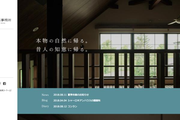 9月9日(日)『しのカフェ』のご案内〜シノザキ建築事務所