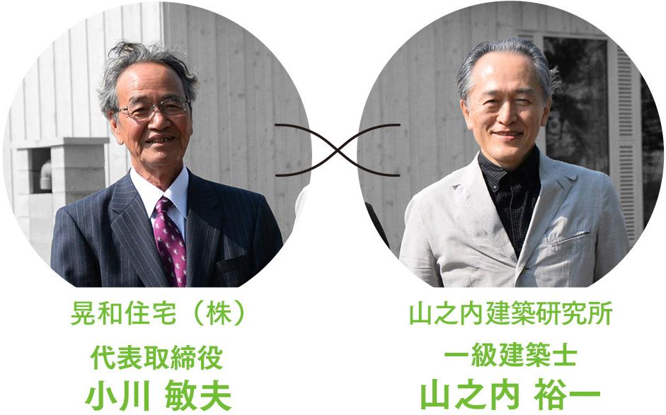 施工/晃和住宅(株)・設計/山之内建築研究所