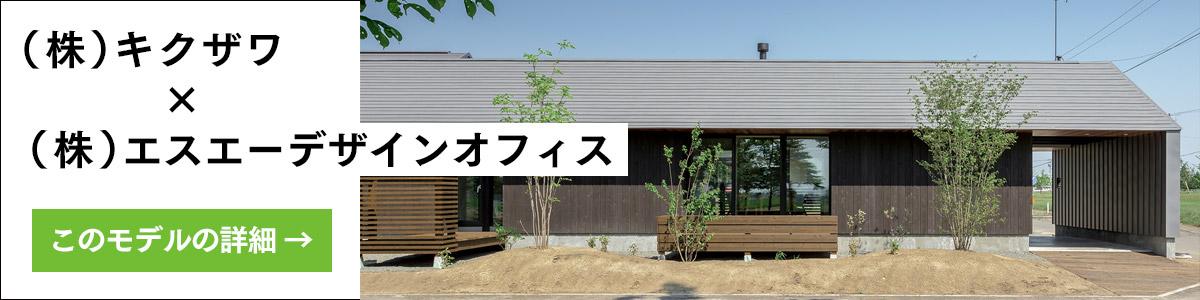 施工/(株)キクザワ・設計/(株)エスエーデザインオフィス