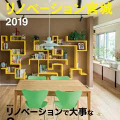 10月11日(木) 「デザインリノベーション宮城2019」発…