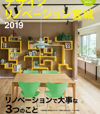 10月11日(木)  「デザインリノベーション宮城2019」発売