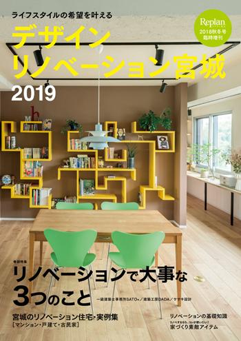 デザインリノベーション宮城2019(リプラン別冊)