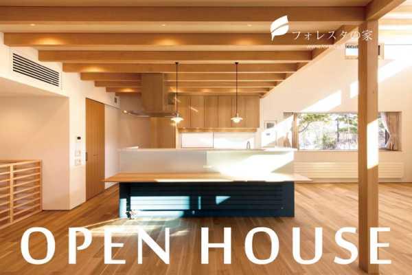 「西野川の家」オープンハウスのお知らせ~フォレスタの家