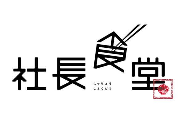 第4回 社長食堂+番外編