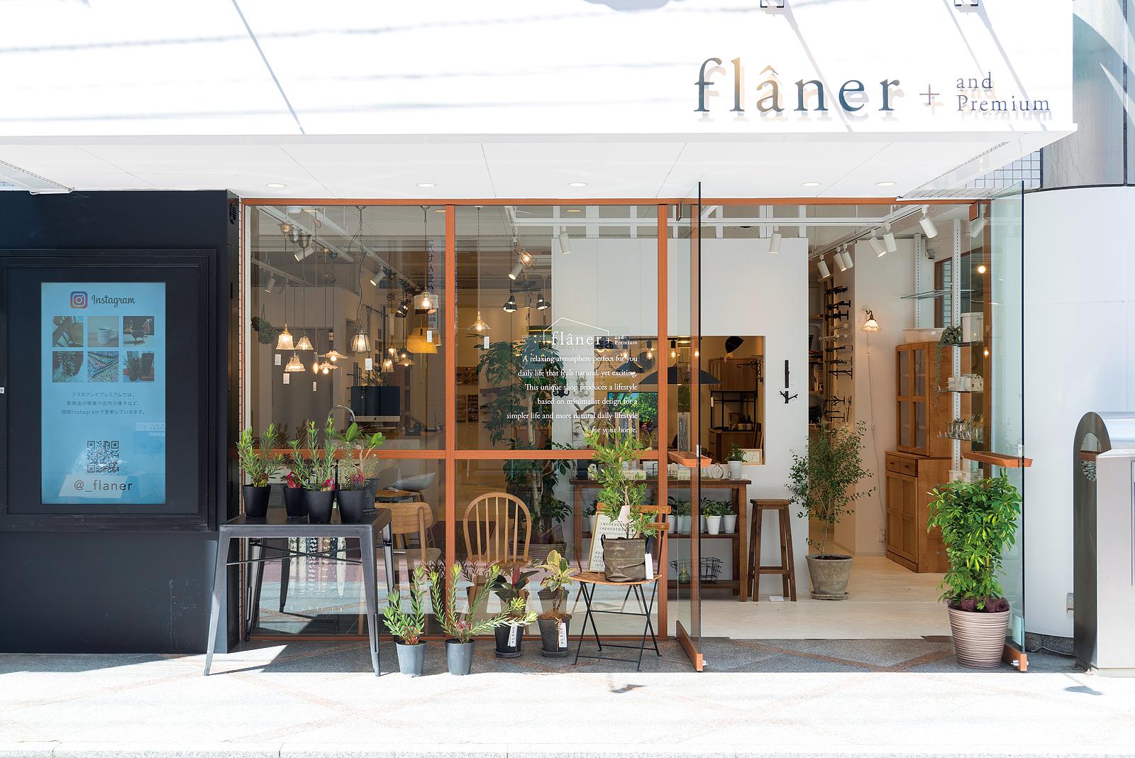 flaner and Premium(フラネ)では、N's Create.が提案するライフスタイルの形を実際に体感できる