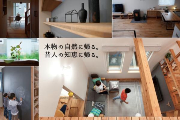 10月6(土)〜8日(月・祝) 完成住宅見学会(予約制)のお知らせ~シノザキ建築事務所