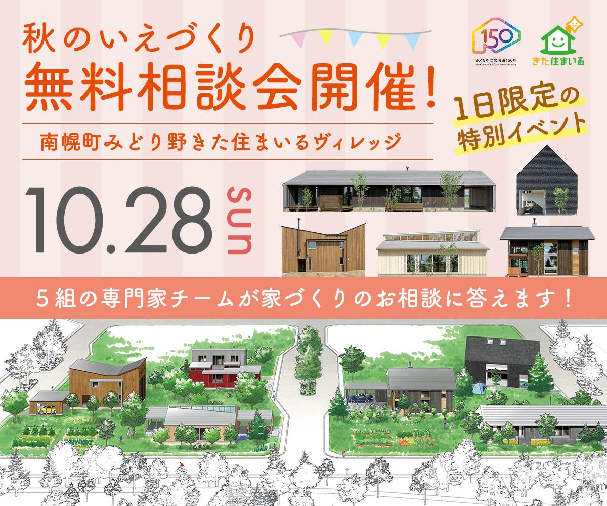 南幌町みどり野きた住まいるヴィレッジ 秋のいえづくり無料相談会開催!!