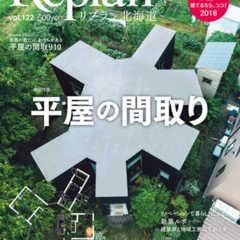 【9/28発売】Replan北海道 vol.122