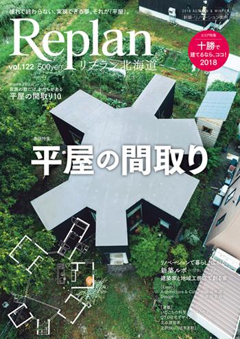 Replan北海道(リプラン北海道)vol.122 2018秋冬号  発売