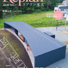 【10/20発売】Replan東北vol.62