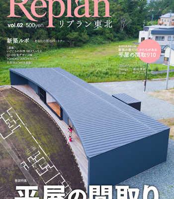 10月20日(土) Replan東北vol.62 2018秋冬号 発売