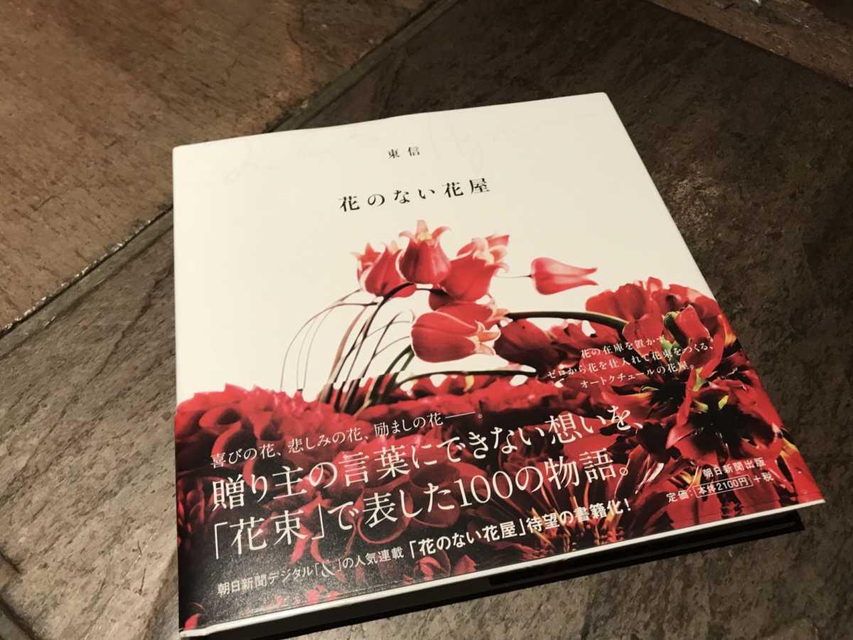 心揺さぶられる本『花のない花屋』