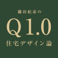 鎌田紀彦のQ1.0住宅デザイン論 第16回