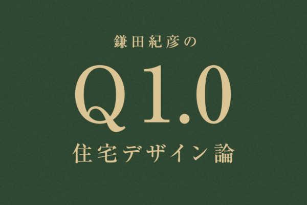 鎌田紀彦のQ1.0住宅デザイン論 第21回