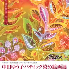 10/15(月)〜31(水)ショールームイベント開催〜ハート…