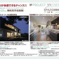 10月27日(土)H4プロジェクトイベント開催予定 〜SPA…