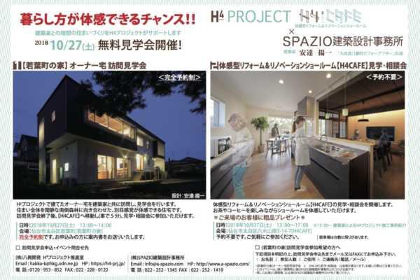 10月27日(土)H4プロジェクトイベント開催予定 〜SPAZIO建築設計事務所