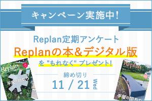 【11/21まで!】Replan定期アンケートキャンペーン 実施中!