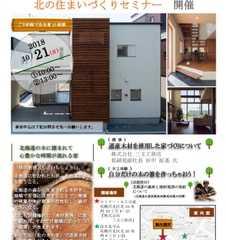 10/21(日)北の住まいづくりセミナー開催 〜(株)三五工…