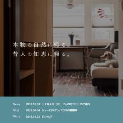 11月4日(日)『しのカフェ』のご案内〜シノザキ建築事務所