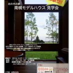 10/27(土)北の木の家 南幌モデルハウス体験型見学会開催…
