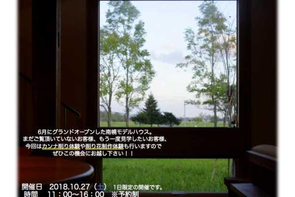 10/27(土)北の木の家 南幌モデルハウス体験型見学会開催!〜武部建設
