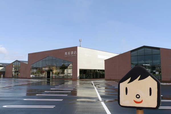 本日オープン!「江別 蔦屋書店」に、一足早く行ってきたよ。