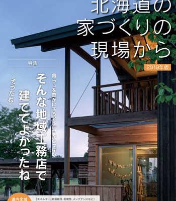 【12/15発売】地域に根ざした工務店グループ アース21 「北海道の家づくりの現場から」2019年版