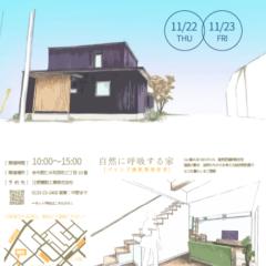 11月22日(木)・23日(金)仁木町にて【予約制】住宅内覧…
