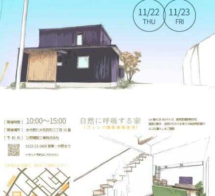 11月22日(木)・23日(金)仁木町にて【予約制】住宅内覧会開催!〜辻野建設工業