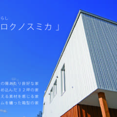 11月24日(土)・25日(日) 真狩村にてオープンハウス「…