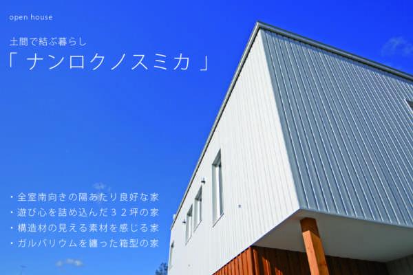 11月24日(土)・25日(日) 真狩村にてオープンハウス「ナンロクノスミカ」開催!~SUDOホーム