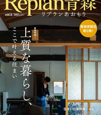 【12/12発売】Replan青森vol.5