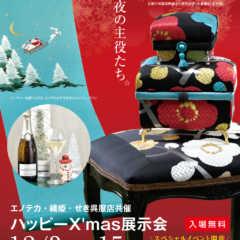 12月3日(月)〜15日(土)「ハッピーX'ma…