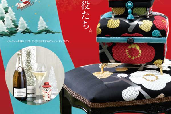 12月3日(月)〜15日(土)「ハッピーX'mas展示会」開催〜ハートランドホーム