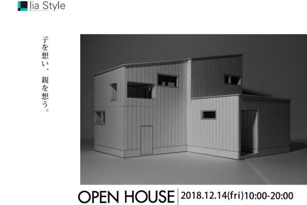12/14(金)・15(土) OPEN HOUSEのお知らせ〜lia Style