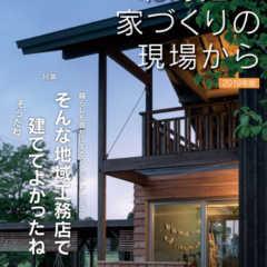 【12/15発売!】地域に根ざした工務店グループ アース21…