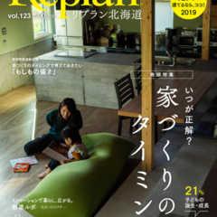 【12/28発売】Replan北海道 vol.123