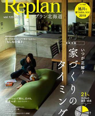 12月28日(金)  Replan北海道vol.123 2019冬春号  発売