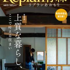 12月12日(水) 「Replan青森vol.5」発売